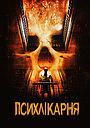 Фільм «Психлікарня» (2007)