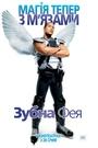 Фільм «Зубна фея» (2009)