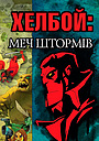 Хелбой Animated: Меч Штормів