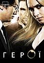 Серіал «Герої» (2006 – 2010)