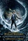 Фільм «Персі Джексон та викрадач блискавок» (2010)