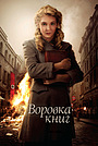 Фільм «Крадійка книжок» (2013)