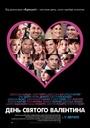 Фільм «День Святого Валентина» (2010)