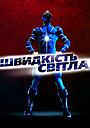 Фільм «Швидкість світла» (2006)