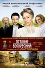 Фільм «Останнє воскресіння» (2009)