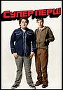 Фільм «Супер перці» (2007)