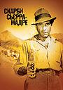 Фільм «Скарби Сьєрра-Мадре» (1947)