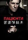 Серіал «Пацієнти» (2008 – ...)
