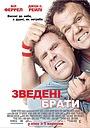 Фільм «Зведені брати» (2008)