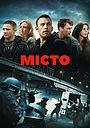 Фільм «Місто злодіїв» (2010)