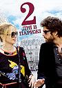 Фільм «Два дні в Парижі» (2007)