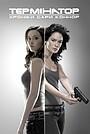 Серіал «Термінатор: Хроніки Сари Коннор» (2008 – 2009)