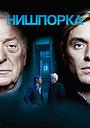 Фільм «Нишпорка» (2007)
