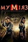 Фільм «Мумія: Гробниця Імператора Драконів» (2008)
