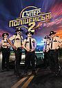 Фільм «Супер поліцейські 2» (2018)