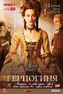 Фільм «Герцогиня» (2008)