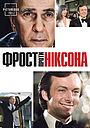 Фільм «Фрост проти Ніксона» (2008)