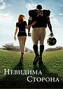 Фільм «Невидима сторона» (2009)