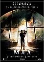 Фільм «Імла» (2007)