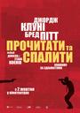 Фільм «Прочитати та спалити» (2008)