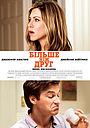 Фільм «Більше, ніж друг» (2010)