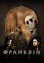 Фільм «Франклін» (2008)