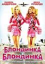 Фільм «Блондинка і блондинка» (2008)