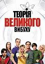 Серіал «Теорія великого вибуху» (2007 – 2019)