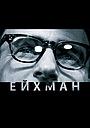 Фільм «Ейхман» (2007)