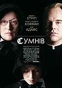 Фільм «Сумнів» (2008)