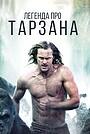 Фільм «Легенда про Тарзана» (2016)