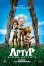 Мультфільм «Артур та війна світів» (2010)