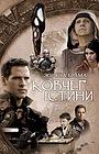 Фільм «Зоряна Брама: Ковчег Істини» (2008)