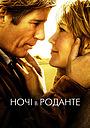 Фільм «Ночі в Роданте» (2008)