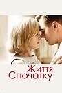 Фільм «Життя спочатку» (2008)
