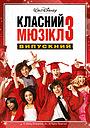 Фільм «Класний мюзикл 3: Випускний» (2008)