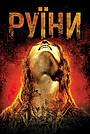 Фільм «Руїни» (2008)