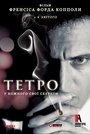 Фільм «Тетро» (2009)