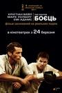 Фільм «Боєць» (2010)