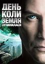 Фільм «День, коли Земля зупинилась» (2008)