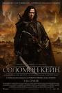 Фільм «Соломон Кейн» (2009)