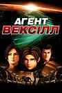 Аніме «Агент Вексілл» (2007)