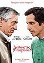 Фільм «Знайомство з Факерами 2» (2010)