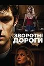 Фільм «Зворотні дороги» (2018)
