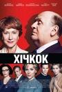 Фільм «Хічкок» (2012)