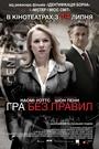 Фільм «Гра без правил» (2010)