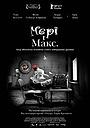 Мультфільм «Мері і Макс» (2009)