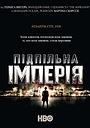 Серіал «Підпільна імперія» (2010 – 2014)