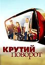 Фільм «Крутий поворот» (2007)
