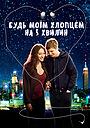 Фільм «Будь моїм хлопцем на 5 хвилин» (2008)